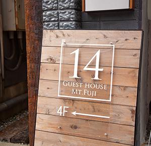 ゲストハウス14看板