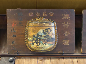 『田子の浦』の看板