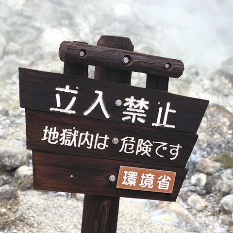 長崎・雲仙地獄の看板