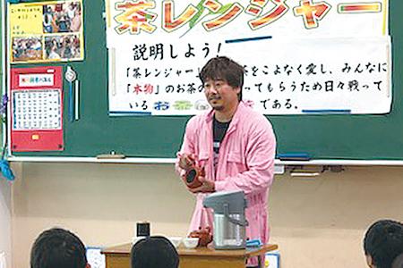 「茶レンジャー」の一員として小学校でお茶の授業