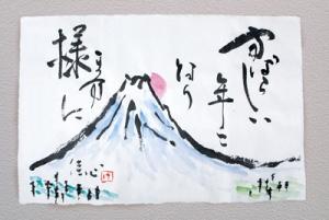 赤澤さんの書道作品