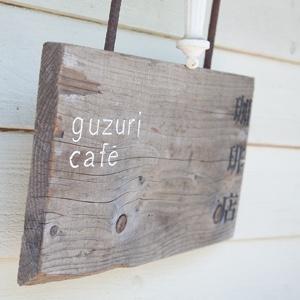 Guzuri Cafe 看板
